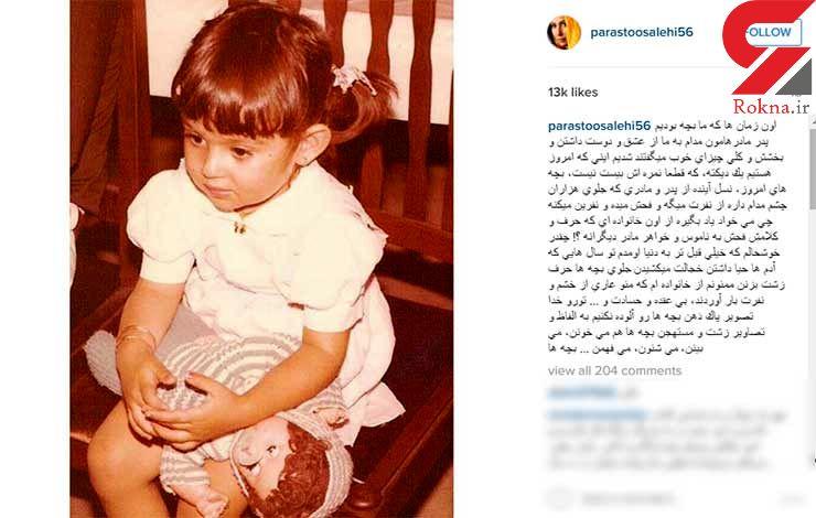 پرستو صالحی: خوشحال زمانی به دنیا آمدم که آدم ها حیا داشتند