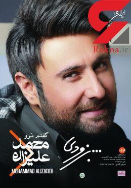 «گفتم نرو» در صدر پرفروشترین آلبومهای ایران قرار گرفت