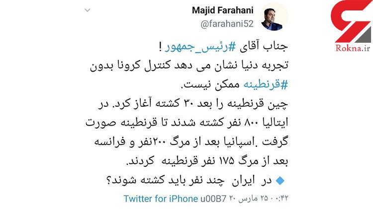 کنایه عضو شورای شهر به روحانی / در ایران چند نفر باید کشته شوند؟
