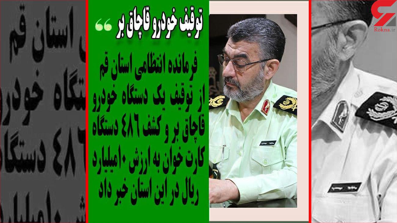 متفاوت ترین قاچاق در ایران / این دستگاه چرا؟!  + جزییات