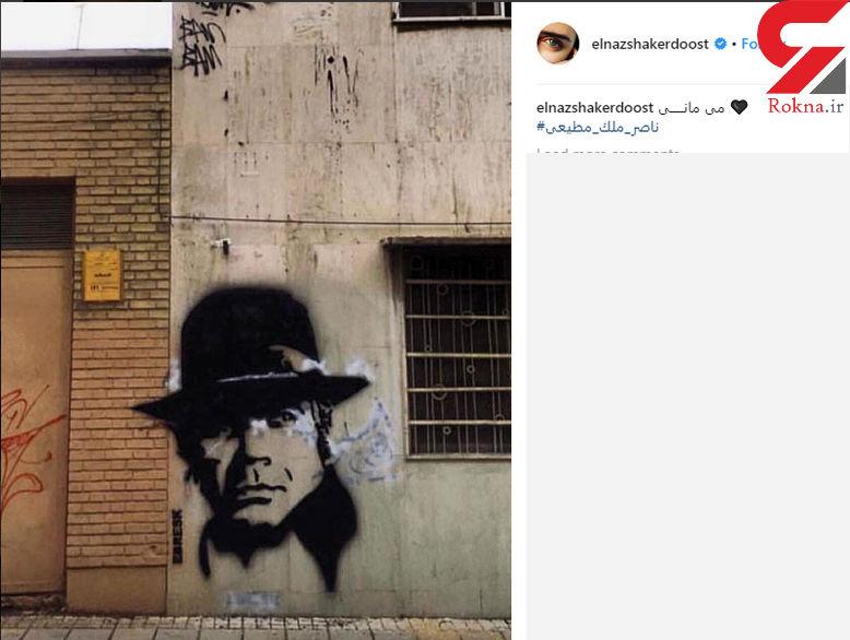 گرافیتی که خانم بازیگر برای ناصر ملک مطیعی منتشر کرد
