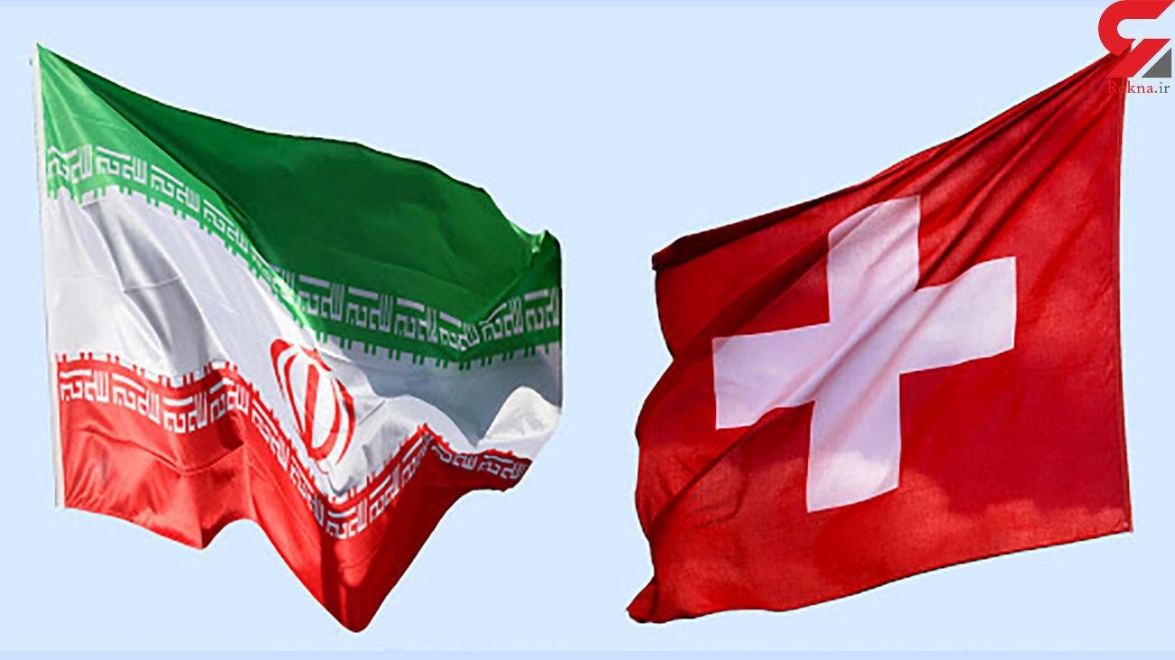 هدف سفر وزیر امور خارجه سوئیس به تهران