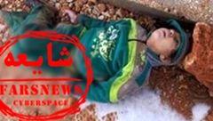 ماجرای کشته شدن کودک ایرانی بر اثر سرما چه بود؟ +تصاویر