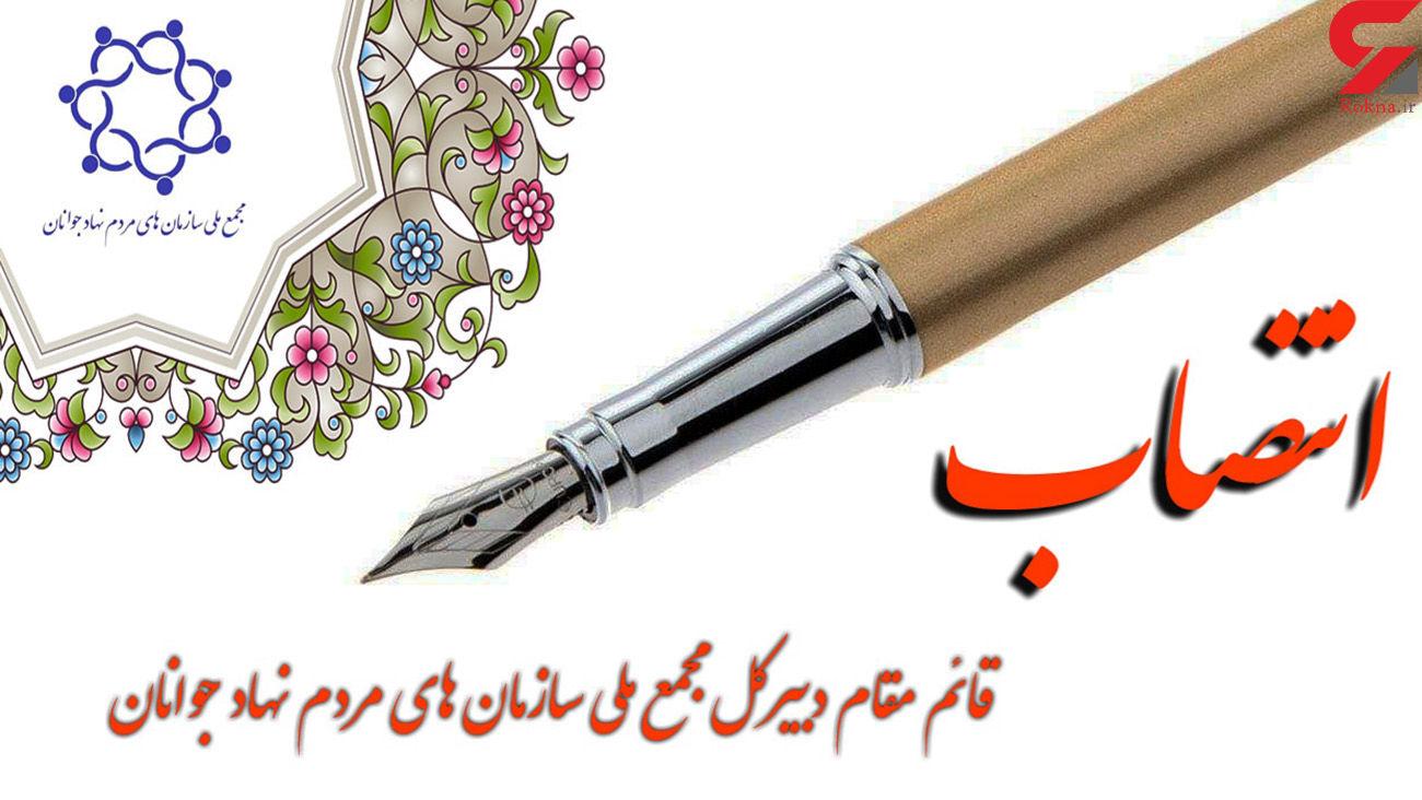 انتصاب قائم مقام دبیرکل مجمع ملی جوانان