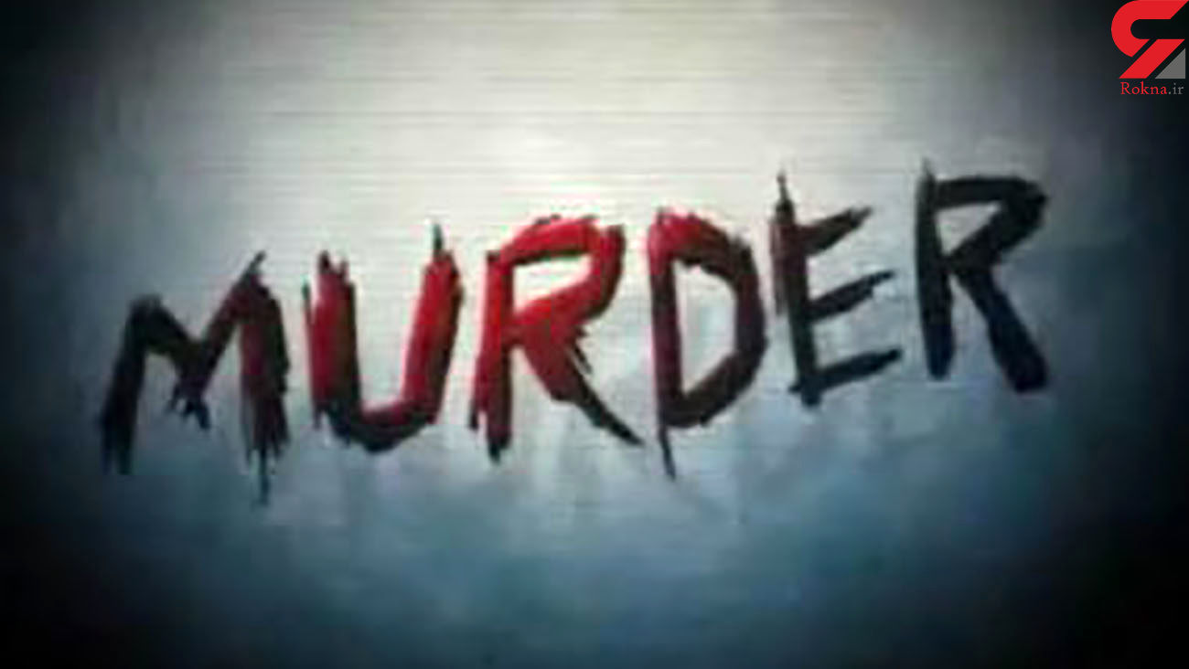 قتل کودک به خاطر بازیگوشی + عکس