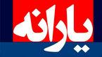 مخالفت رسمی مجلس با افزایش یارانهها/ حذف ۱۴ میلیون نفر از لیست یارانه
