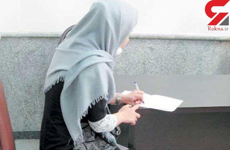 وحشت تازه عروس تهرانی از رازهای مخوف مادر و شوهرش + عکس