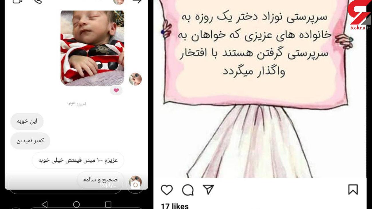 فروش نوزاد به قیمت 100 میلیون در اینستاگرام + فیلم تکاندهنده