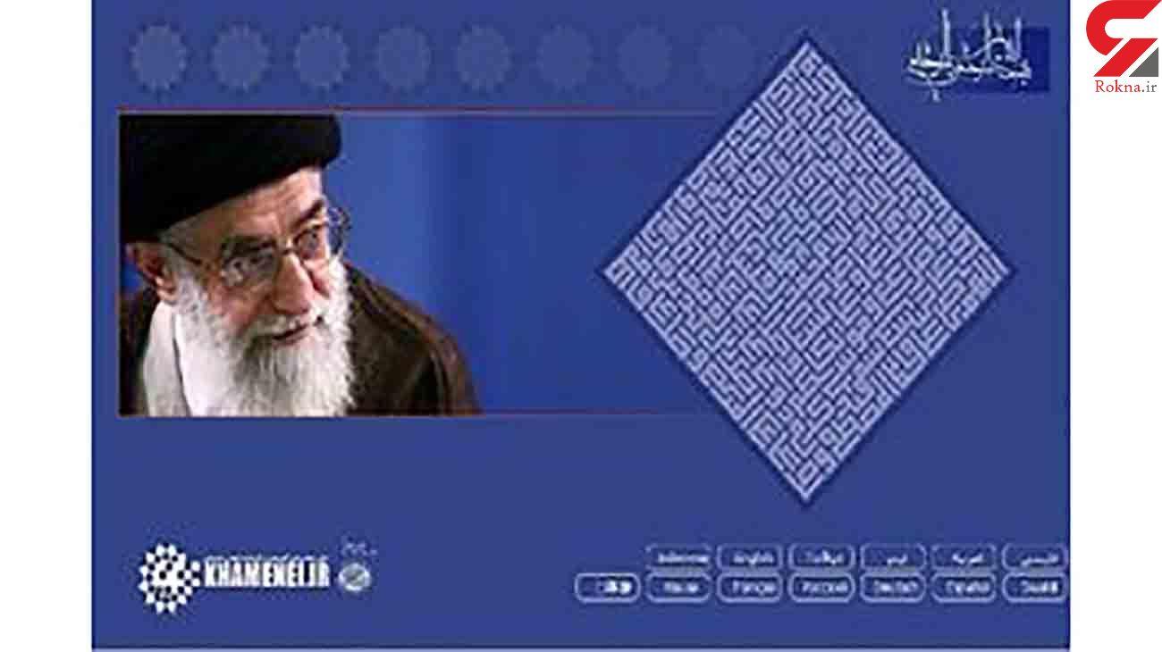 تکذیب یادداشت حضرت آیت الله خامنهای بر یکی از کتب طب اسلامی