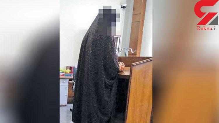 اعتراف وحشی ترین زن تهرانی در قتل پسر جوان + عکس