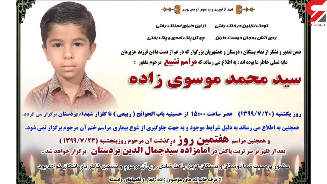 محمد بخاطر نداشتن گوشی خودکشی کرد / مدرسه به ما گوشی نداد + فیلم گفتگو