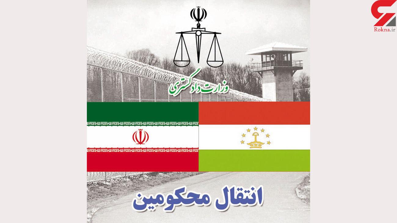 مبادله یک زندانی ایرانی با محکوم تاجیکستانی
