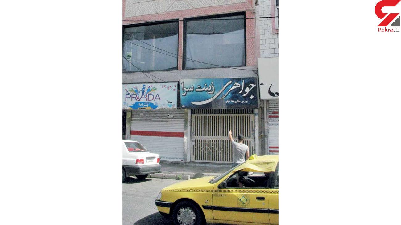 زن و مرد خیاط از پشت بام به دزدان طلافروشی آجر می زدند / شلیک 15 گلوله به سمت این زوج شجاع در ملارد + عکس و فیلم