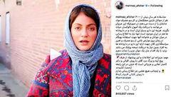 عاقبت، ادعای مهناز افشار تایید شد+عکس