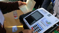 احراز هویت الکترونیک بیش از ۹۹ درصد مشارکت کنندگان در انتخابات
