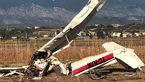 سقوط  یک هواپیمای کوچک آموزشی در آنتالیا! / 2 نفر جانباخته