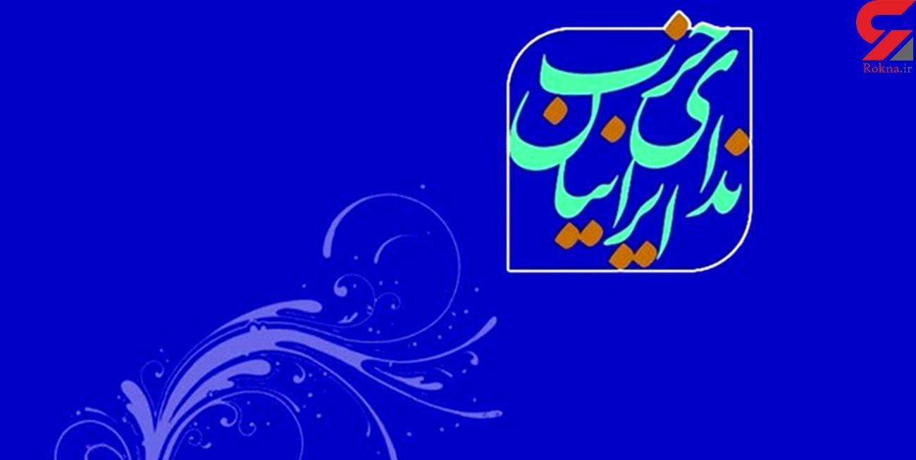 اعضای شورای شاخه جوانان حزب ندای ایرانیان مشخص شدند