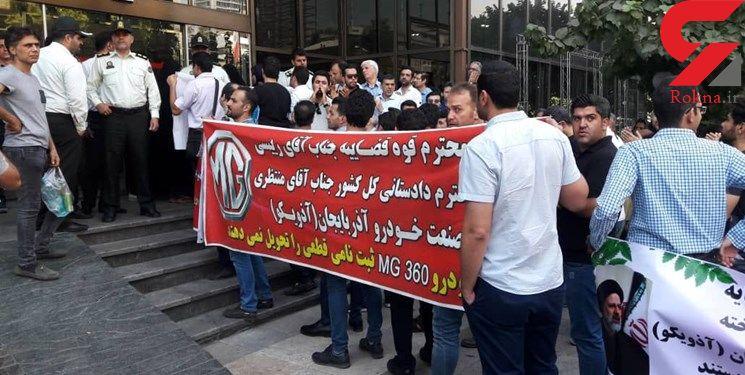 تجمع اعتراضی مقابل وزارت صنعت / خریداران ام جی گلایه داشتند+ عکس