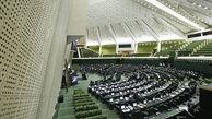 موافقت مجلس با کلیات طرح تقلیل مجازات حبس تعزیری