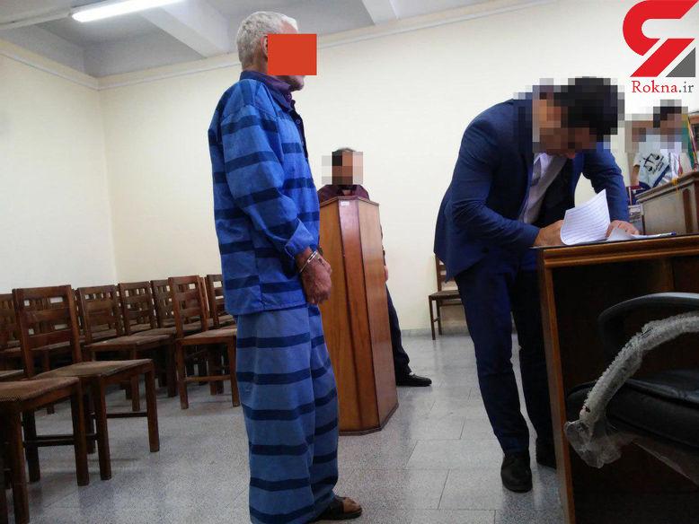 اعتراف عجیب مرد 55 ساله پلید که شاکی اش دختر 15 ساله است / دیروز در دادگاه تهران صورت گرفت + عکس