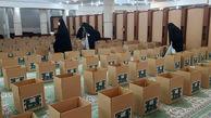 تامین 400 بسته معیشتی جهت کمک به خانواده های نیازمند در مسجد قدس تهران