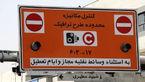 اجرای طرح زوج و فرد از در منازل در روز دوشنبه/ ممنوعیت تردد کامیونها تا ۷۲ ساعت در تهران