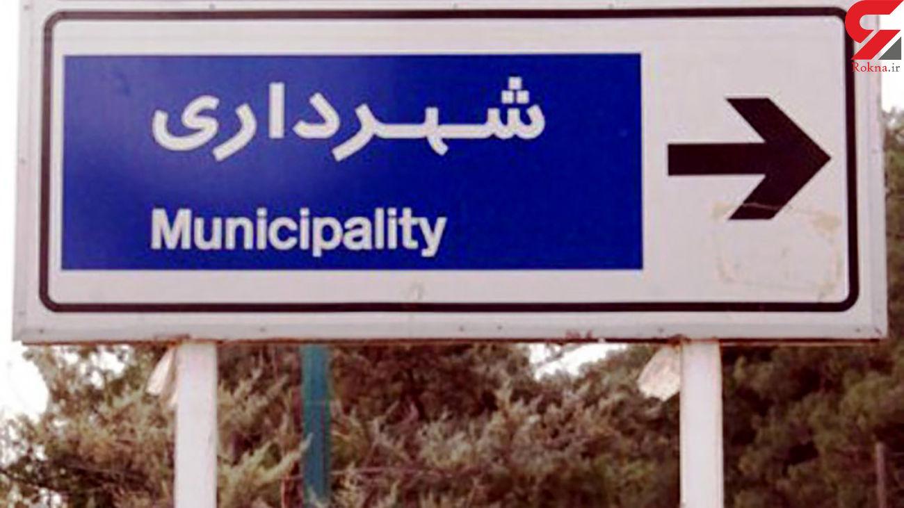 انتخاب شهرداران منتخب 29 مرکز استان + اسامی