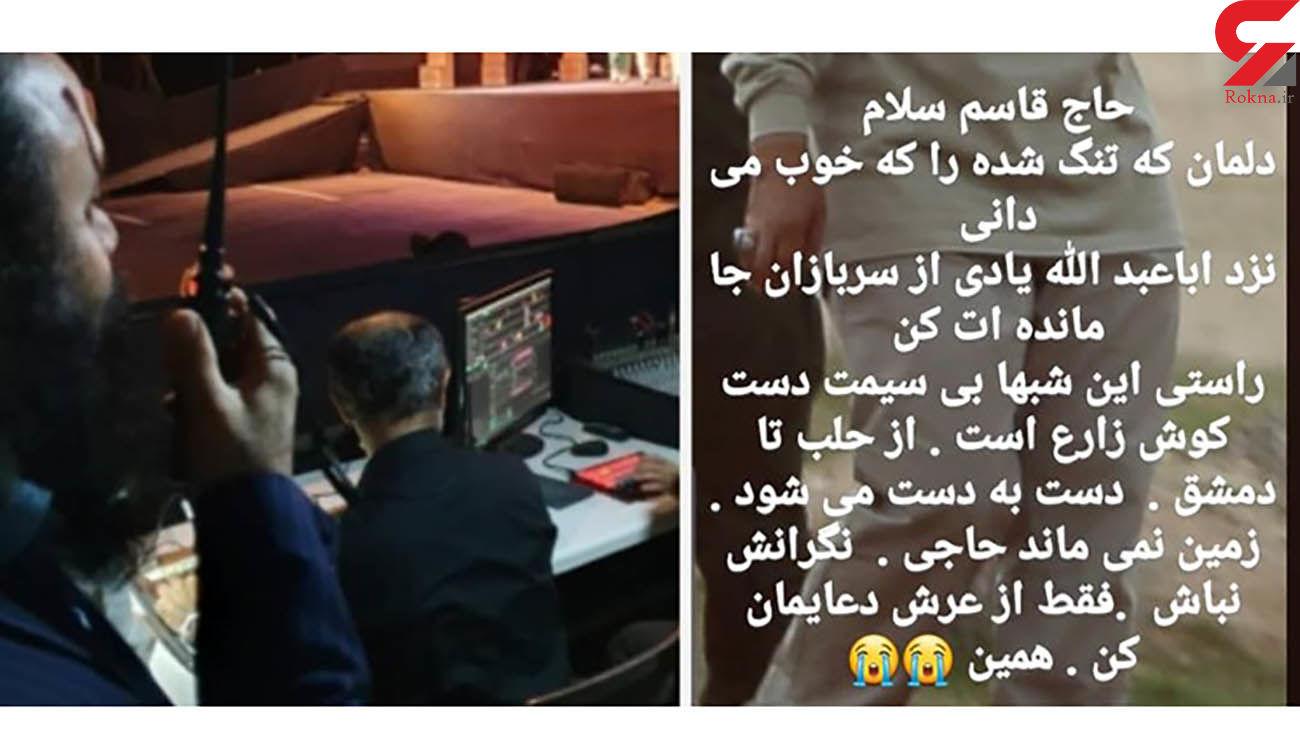 ارادت کارگردان سوری به سردار سلیمانی