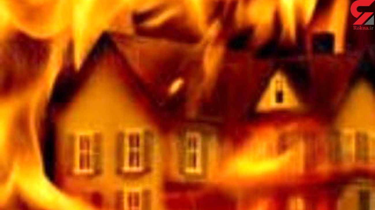 نجات خانواده قمی از میان دود و آتش / روزگذشته  رخ داد