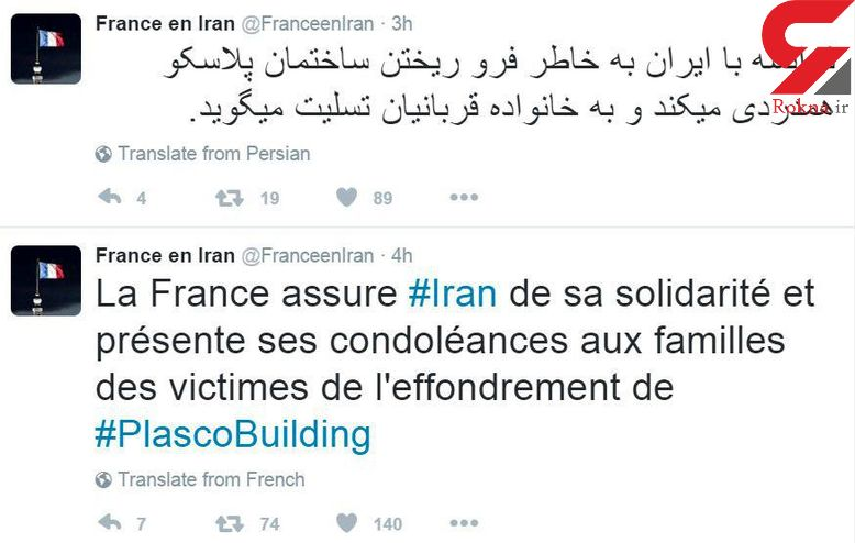 واکنش سفارت فرانسه به فاجعه پلاسکو / شریک غم بزرگ با ایران