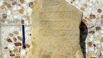 راز کشف سنگ قبر قدیمی در قائمشهر + عکس