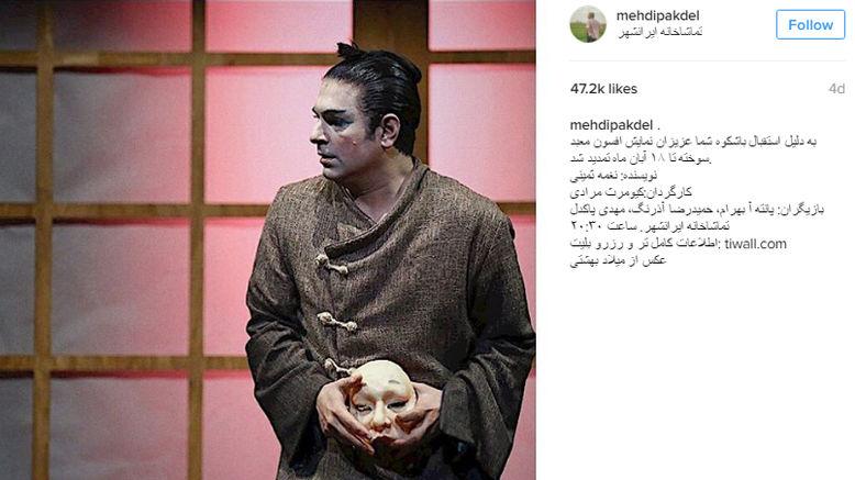 گریم عجیب و غریب مهدی پاکدل در تئاتر معروف +عکس