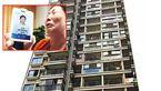 مرد عاشق نامزدش را از طبقه 19 برج به پایین انداخت + عکس