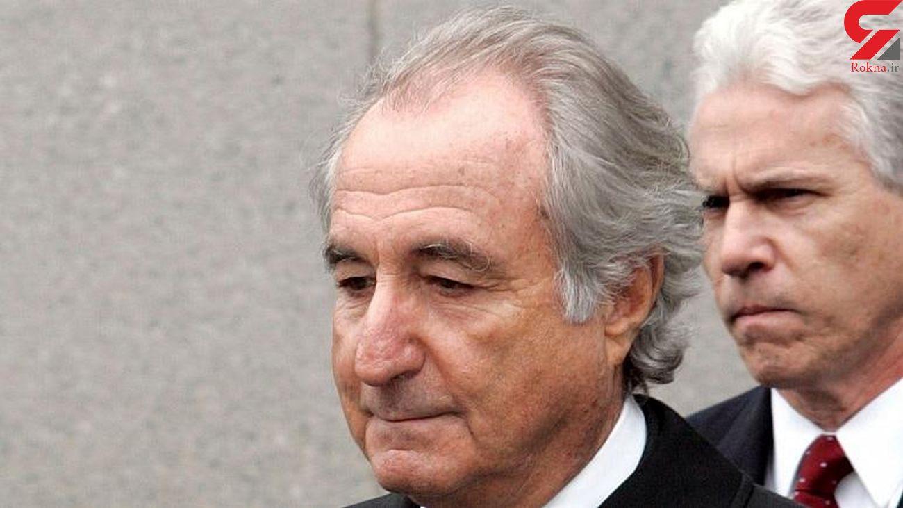 بزرگترین کلاهبردار مالی تاریخ در زندان درگذشت + عکس