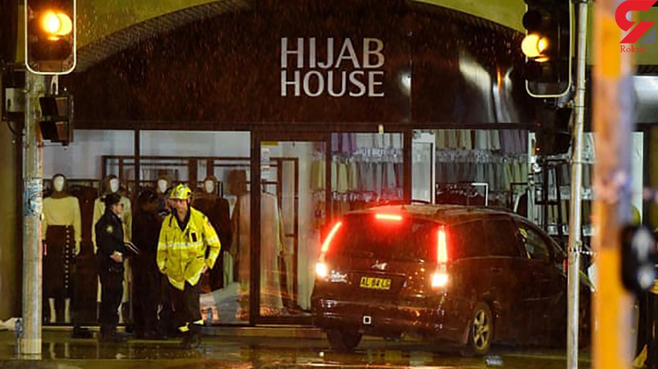حمله با خودروی شاسی بلند به فروشگاه لباس حجاب اسلامی در سیدنی+ فیلم