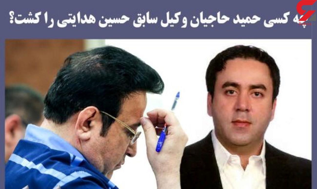 قتل وکیل حمید حاجیان هنوز در ابهام / قاتل کیست؟ + عکس