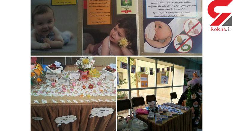 برگزاری اولین نمایشگاه ترویج شیر مادر در یزد