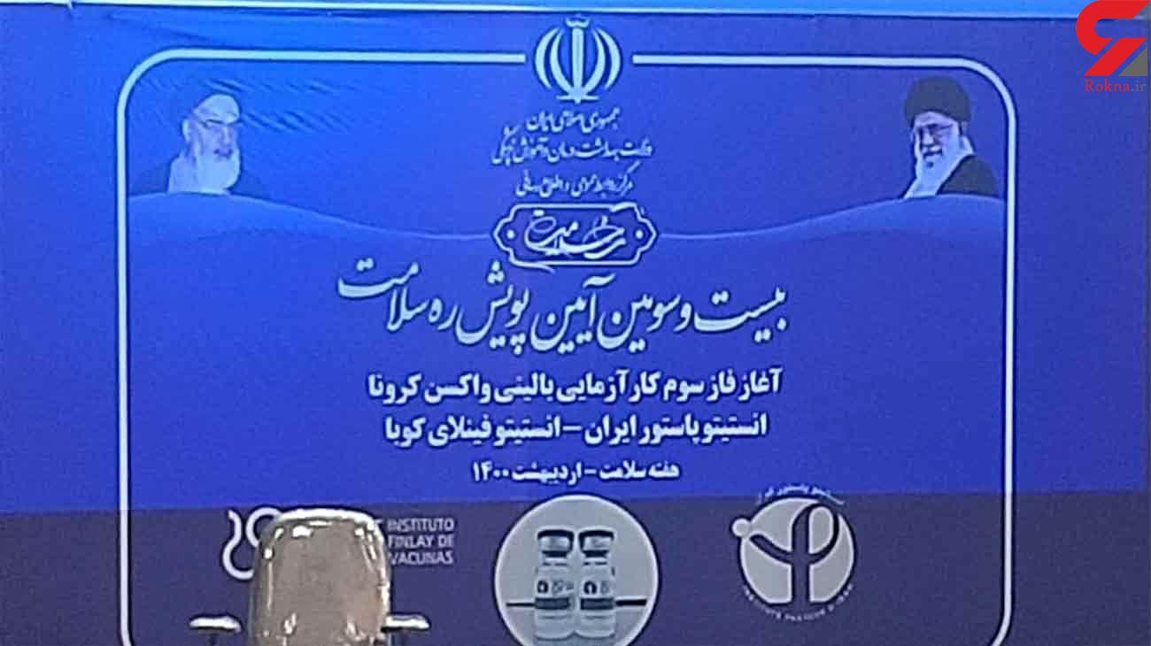 آغاز کارآزمایی بالینی واکسن کرونای ایران و کوبا در اصفهان + فیلم