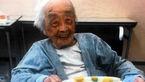پیرترین انسان جهان جان باخت + عکس