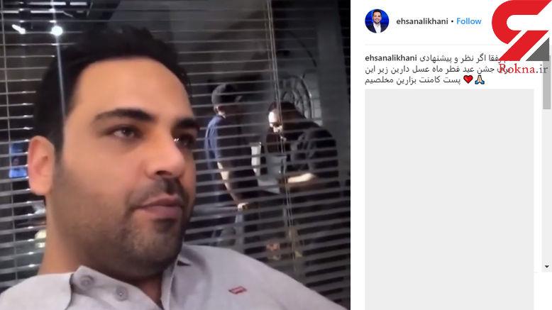 واکنش احسان علیخانی به هک شدن صفحه اینستاگرام خود +فیلم