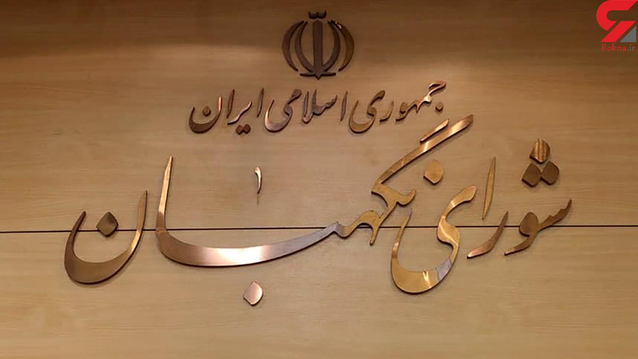 اطلاعیه شورای نگهبان در پی تذکر رهبری صادر شد + جزئیات