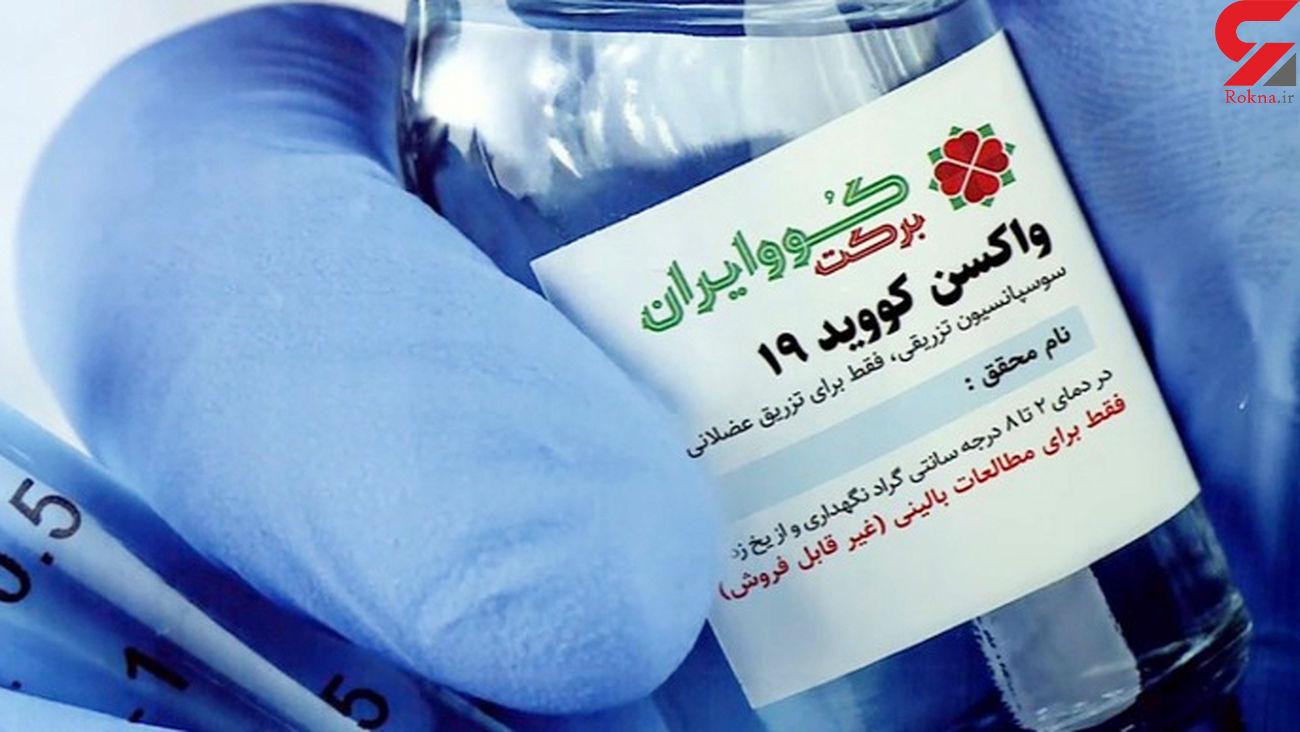 سه میلیون دوز واکسن کرونای ایرانی در اسفند تولید می شود