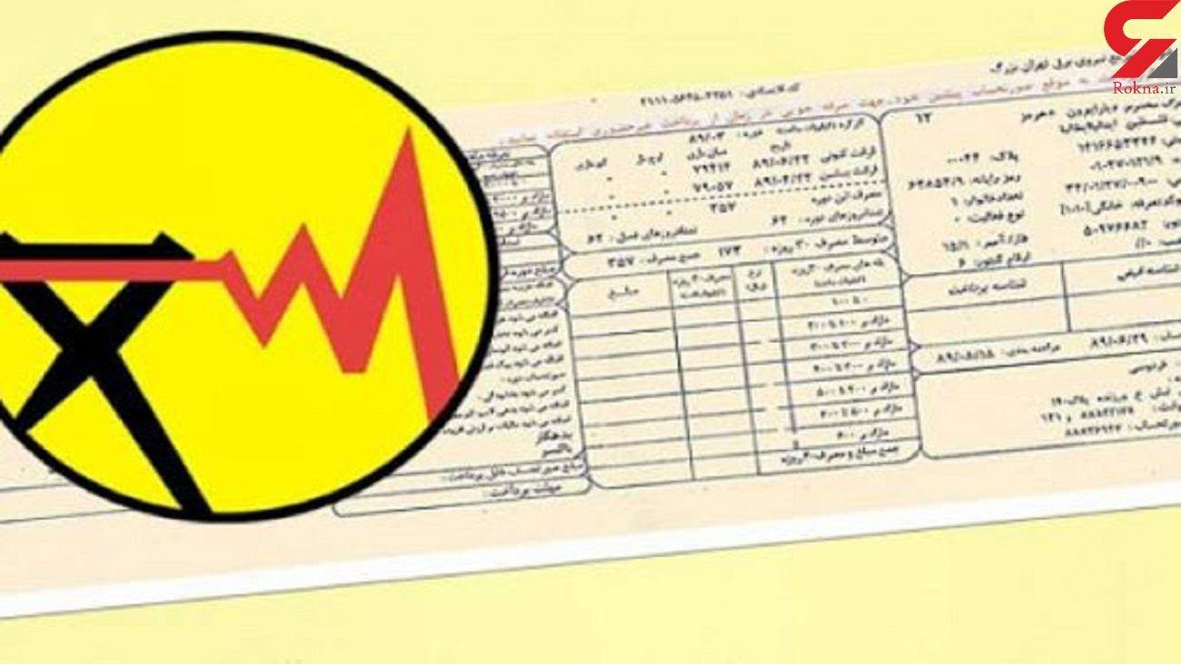 افزایش 10 برابری قیمت قبوض برق !