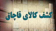 کشف 8 میلیارد کالای قاچاق از یک خانه  در جنوب تهران