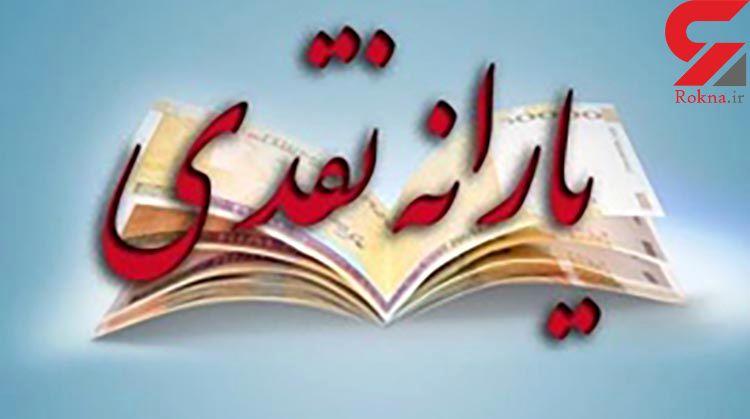 یارانه دریافتی هر ایرانی به بالای 4 میلیون تومان رسید