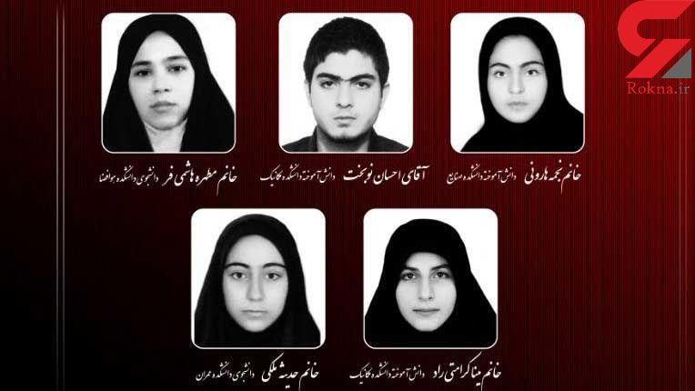انتشار اولین عکس ها / این 4 دختر و یک پسر دانشجوی ایرانی در عراق کشته شدند
