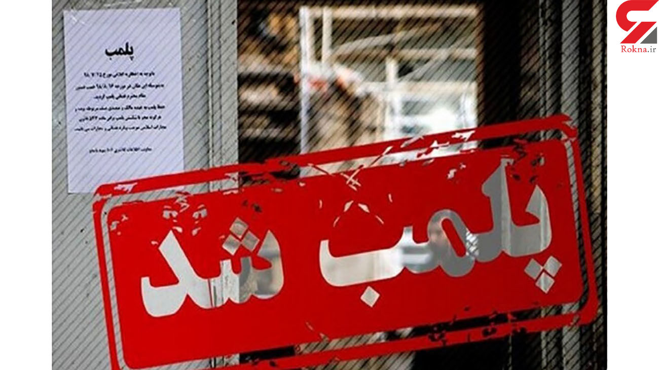 پلمب کارگاه فرآوردههای نفتی تقلبی در شهرستان نمین