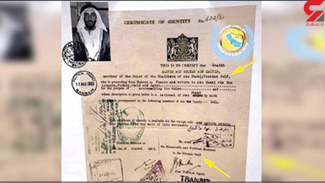 جعل سند ؟!/ ثبت نام خلیج فارس در گذرنامه بنیانگذار امارات + تصویر