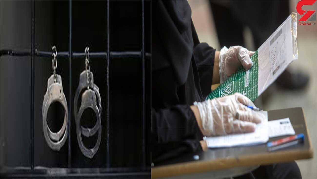 آخرین خبر از دستگیری منتشر کنندگان سئوالات کنکور در تهران
