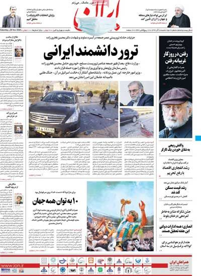 عناوین روزنامههای امروز